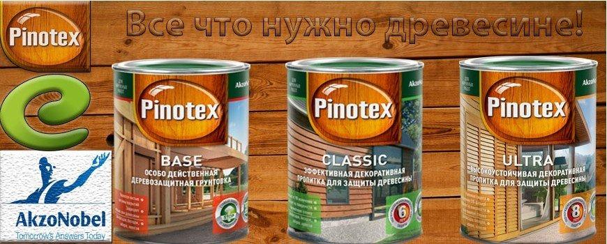 Краски pinotex