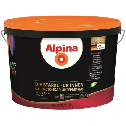 Alpina Die Starke für Innen -  дисперсионная краска экстра-класса с безграничным выбором оттенков для Вашего индивидуального стиля.