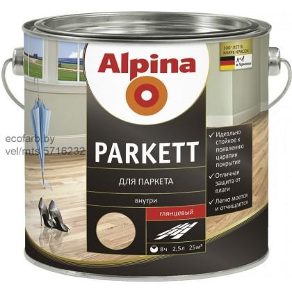 Альпина Паркетный лак (Alpina Parkettlack)  - алкидно-полиуретановый лак для пола и паркета.