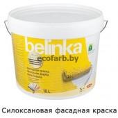 Белинка (Belinka) самоочищающаяся силоксановая фасадная краска, база B1